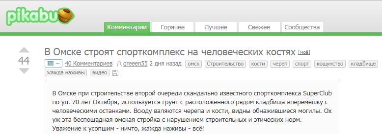 В омском фитнес-клубе отказались комментировать подозрения в том, что на его стройке используется грунт с человеческими костями