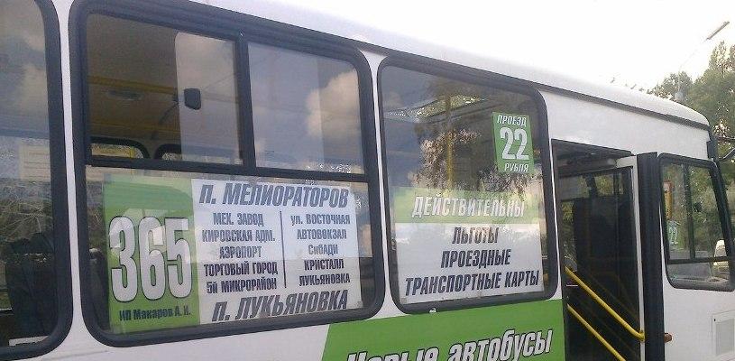 В Омске кондуктор автобуса №365 потребовала со школьников плату как со взрослых