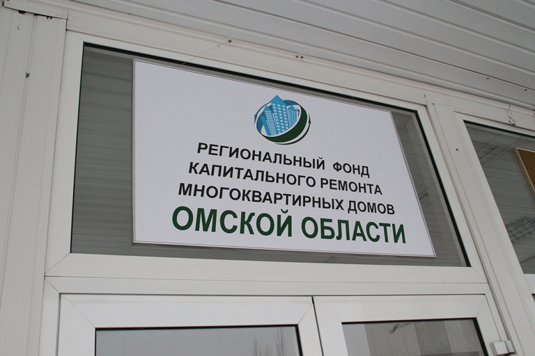 Омский фонд капремонта входит в СРО, которой уже нет