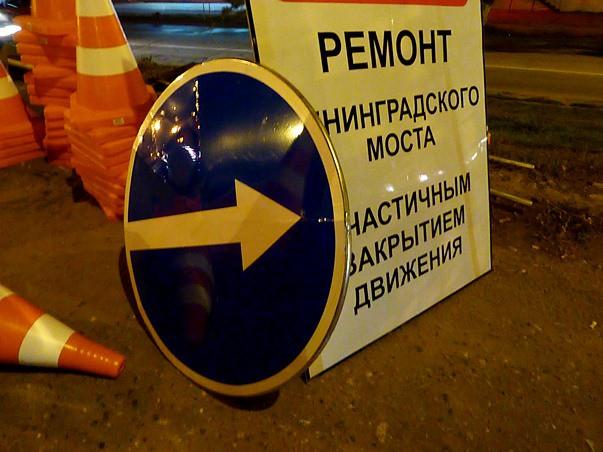 Стало известно, когда Ленинградский мост закроют на 10 ночей