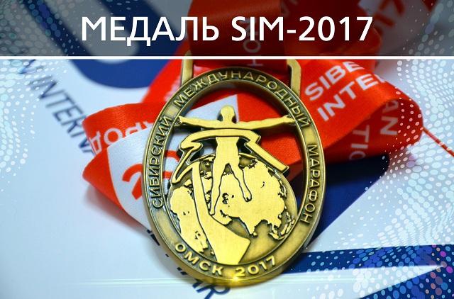 Стало известно, как в этом году будет выглядеть медаль SIM