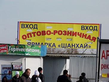Омский ОМОН окружил китайскую оптовку