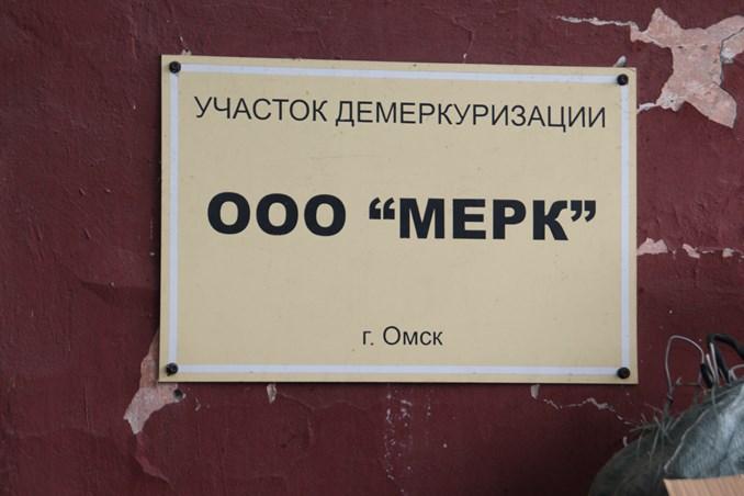 В Омске будут судить директора фирмы, свозившей в город токсичные отходы