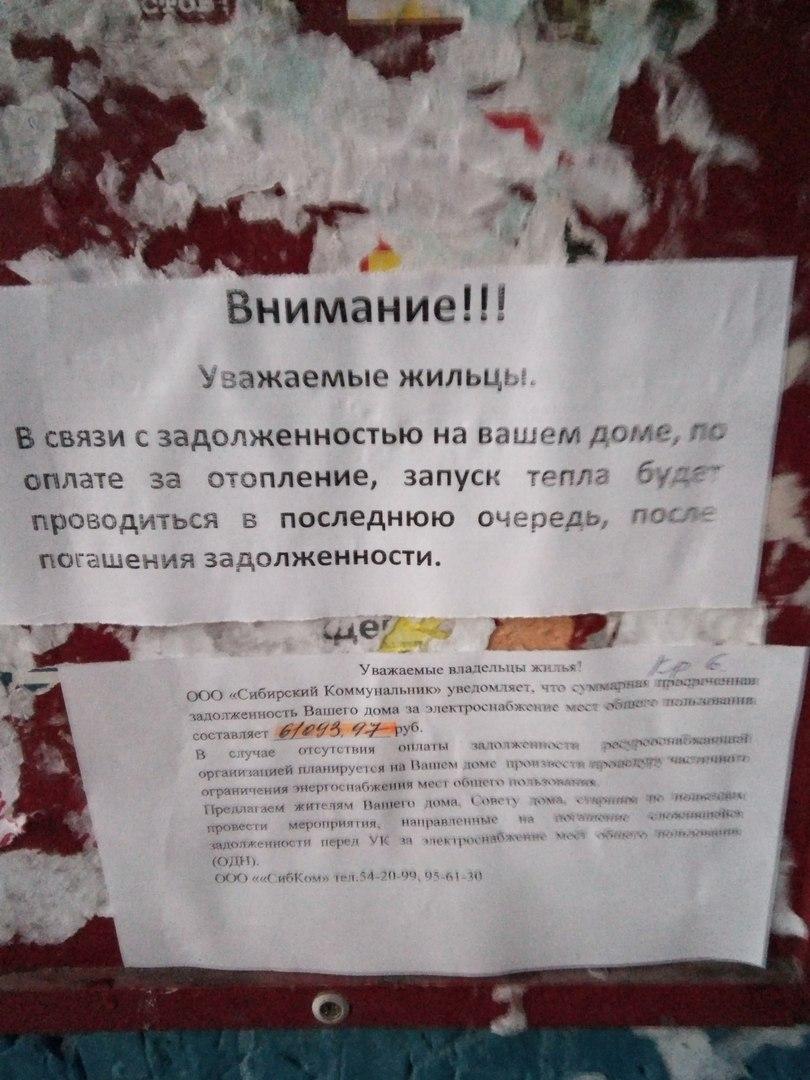 В Омске коммунальщики грозят не включить отопление домам с должниками