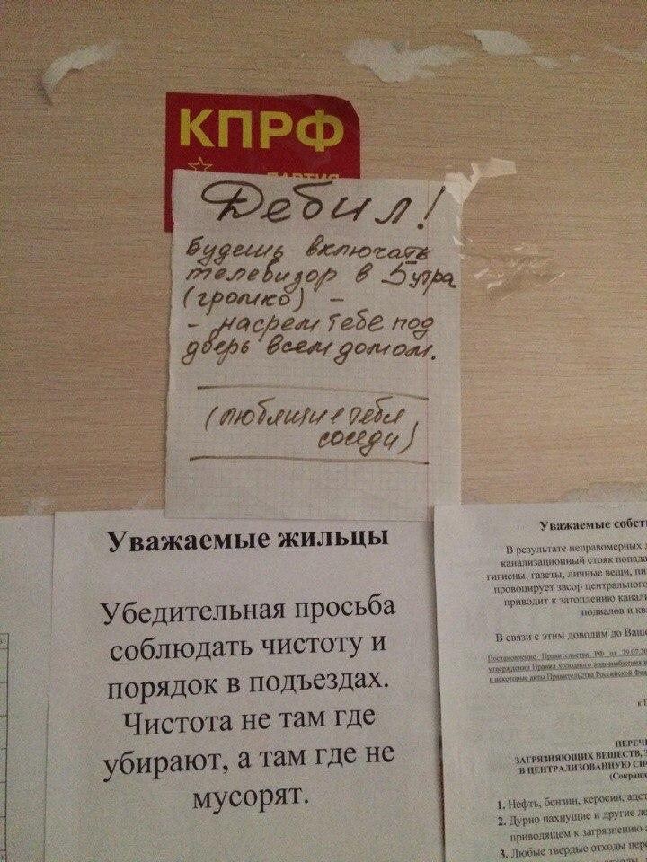 В Омске соседи пригрозили нагадить под дверью из-за шумного телевизора
