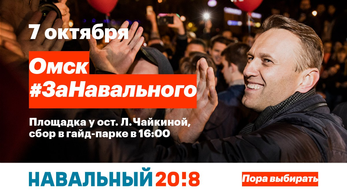 Омские оппозиционеры в субботу хотят провести несогласованную акцию «За Навального»