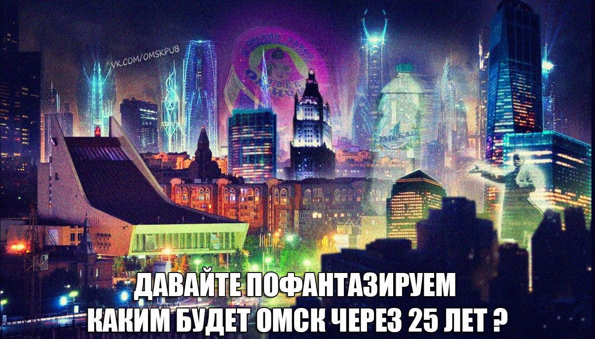 Местные жители рассказали, каким видят Омск через 25 лет