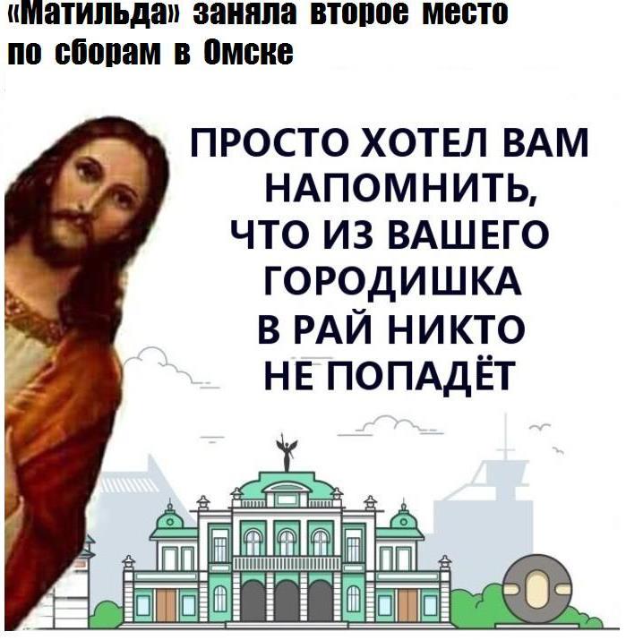 «Матильда» заняла второе место по кассовым сборам в Омске