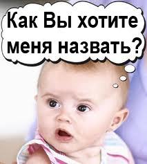 В этом году омичи называли своих детей Луной, Денисом-Баранселем и Спартаком