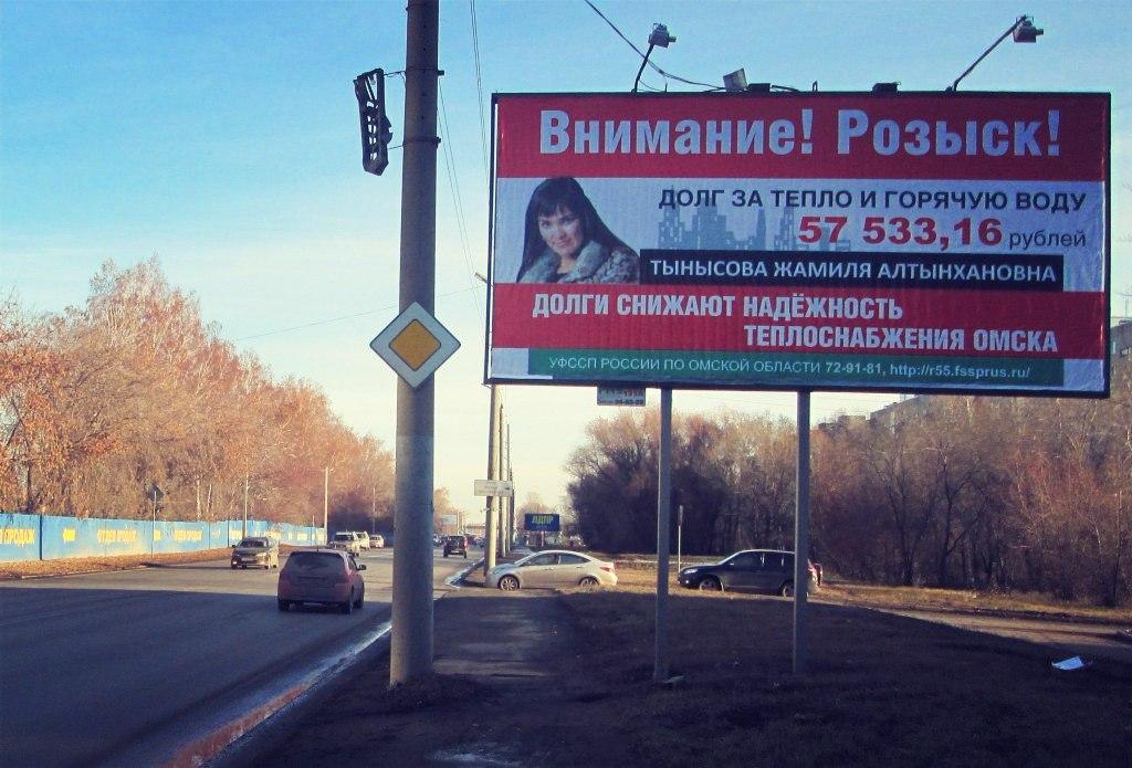 В Омске на билбордах появились лица злостных неплательщиков алиментов и услуг ЖКХ