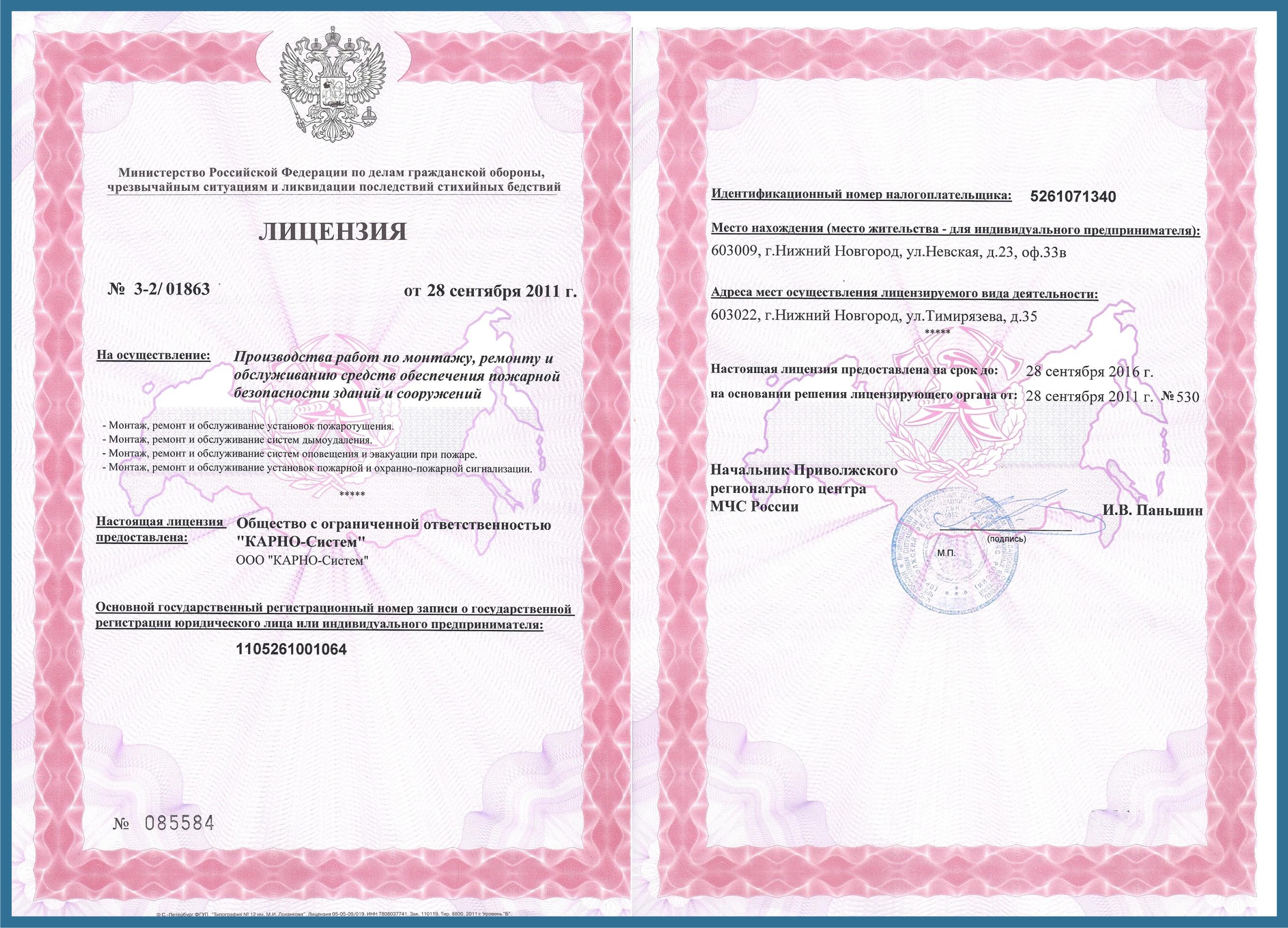 Получение лицензии МЧС в короткие сроки