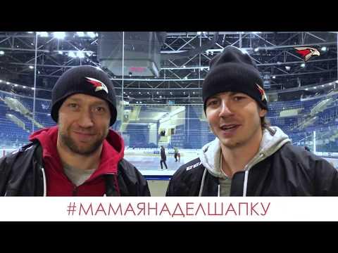 Хоккеисты омского «Авангарда» выполнили просьбу своих мам