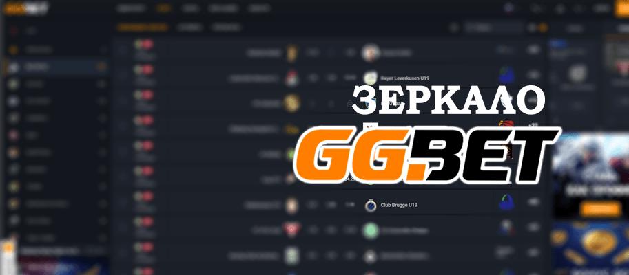 Надежный способ обойти блокировку GGbet